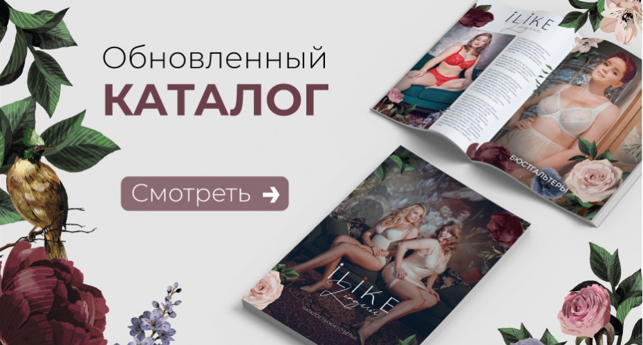 "Каталог продукции "" iLike-2020"""