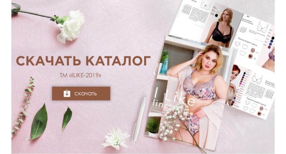 "Каталог продукции "" iLike-2019"""